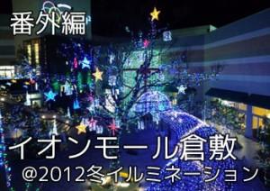 aeon_fuyu_2012_000