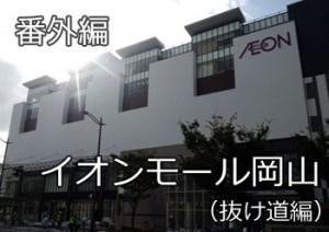 aeon_okayama_000
