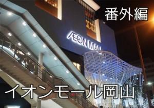 aeonmall_okayama_101