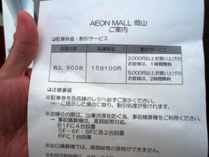 aeonmall_okayama_104