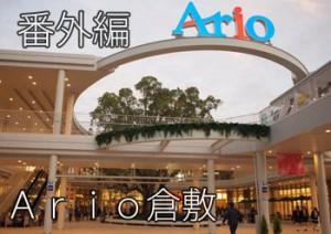 ariokura_000