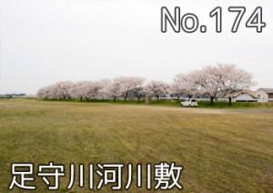 ashimori_kasen_000