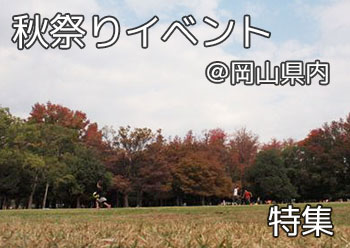 autumn_event_000