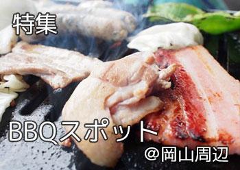 bbqspot_okayama_001