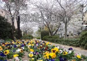 edagawa_000