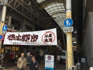 ekimae_momotaroichi_002