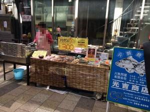ekimae_momotaroichi_014