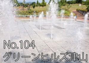 ghills_tsuyama_000