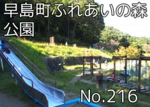 hayashima_fureai_201