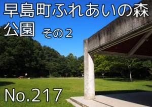 hayashima_fureai_301