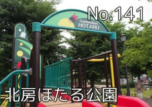 hokubou_hotaru_000