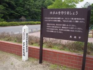 hokubou_hotaru_004
