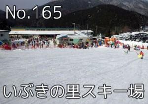 ibukinosato_ski_000