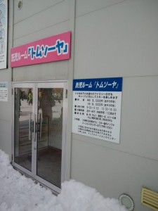 ibukinosato_ski_035