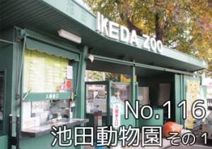 ikeda_zoo_200