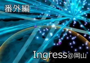 ingress_okayama_000