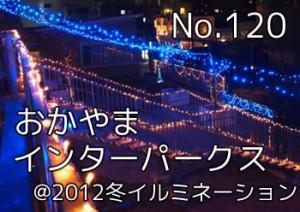interparks_fuyu_2012_000
