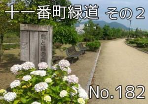 kasaoka_jyuichiban_099