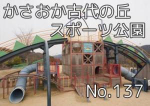 kasaoka_kodai_sports_000