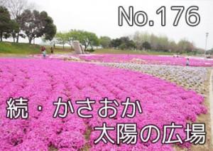 kasaoka_taiyo_100
