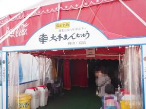 kinoshita_okayama2014_026