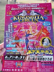 kinoshita_okayama2014_028
