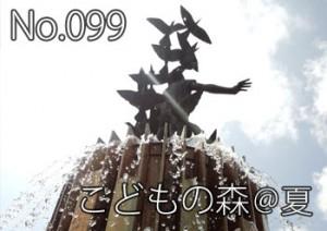 kodomo_no_mori_summer_000