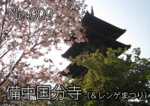 kokubunji_000