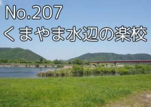 kumayama_mizube_000