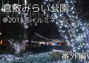 kurashiki_mirai_2015fuyuirumi_000