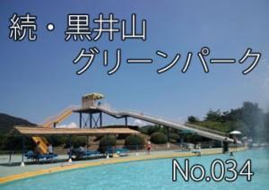 kuroiyama_pool_000