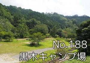 kuroki_camp_000