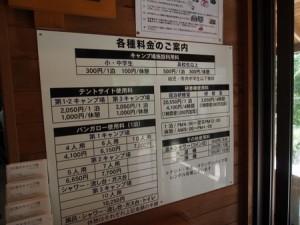 kuroki_camp_003