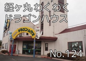 kyougamaru_dragon_000