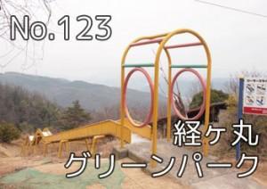kyougamaru_green_000