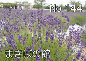 makibano_yakata_000