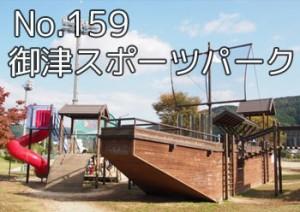mitsu_sportspark_000