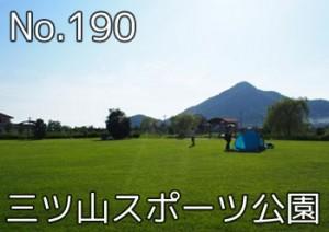 mitsuyama_sports_000