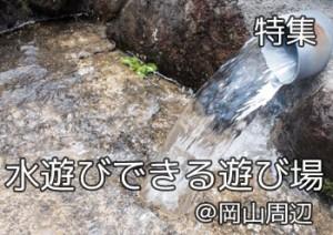 mizuasobi_tokusyu000