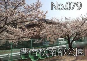 nishi_nanbu_000