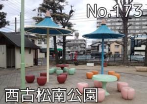 nishifurumatsu_minami_000