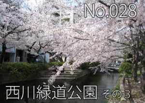 nishigawa03_000