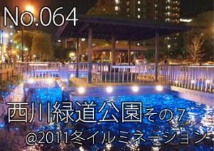 nishigawa_winter2011_000