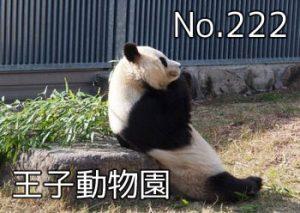 oji_zoo_000