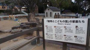 oji_zoo_013