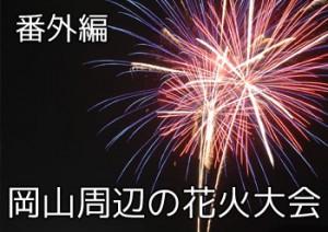 okayama_hanabi