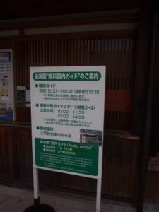 okayama_kourakuen_033