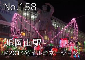 okayama_station2013_000
