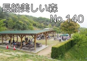 osafune_utukushi_mori_000
