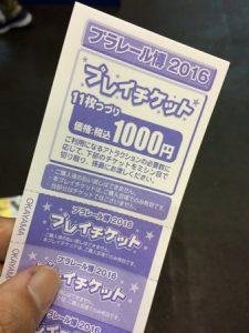 plarail_okayama_153
